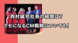 にしたんクリニックCM社長の西村誠司さん