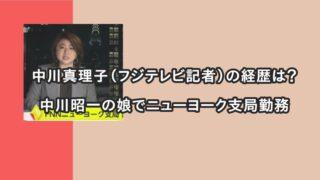 中川真理子の経歴