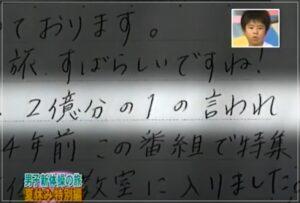 佐藤三兄弟の母親直筆