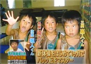 佐藤三兄弟小4の頃