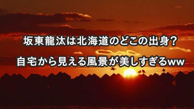 坂東龍汰は北海道伊達市出身3