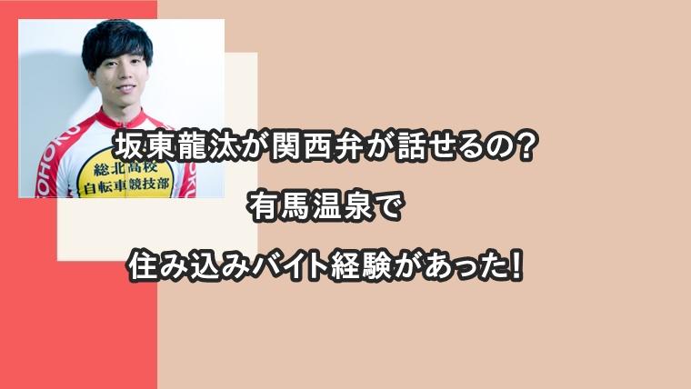坂東龍汰は関西弁が上手い!