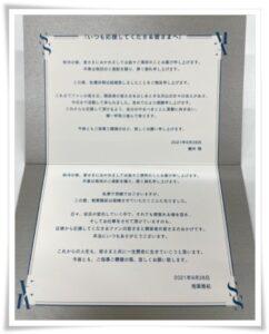 嵐の結婚カード