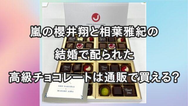 嵐の結婚チョコレートアイキャッチ
