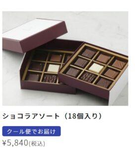 嵐の結婚チョコレート