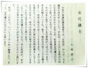 堀内詔子の卒業文集