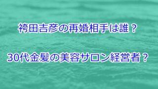 袴田吉彦と再婚相手