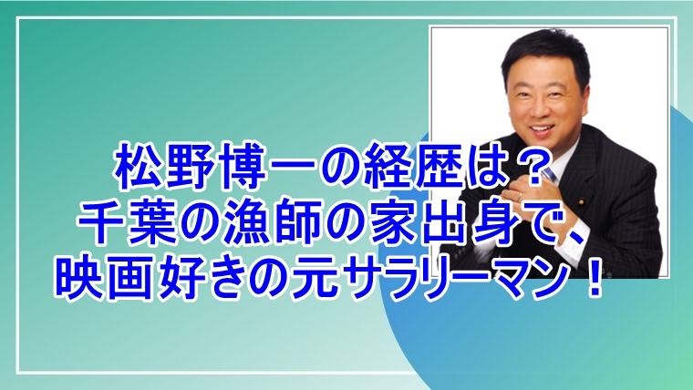 松野博一の経歴